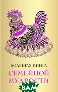 Купить Большая книга семейной мудрости, ЭКСМО, 978-5-699-90825-7