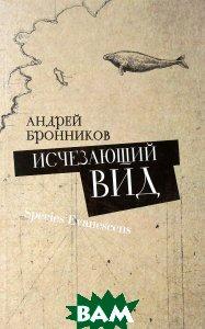 Купить Исчезающий вид, Владимир Даль, Андрей Бронников, 978-5-93615-183-5
