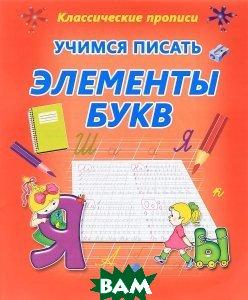 Купить Учимся писать элементы букв, Современная школа (Букмастер), Интерпрессервис, К. В. Добрева, 978-985-7169-22-1