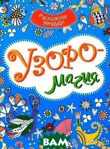 Купить Узоромагия. Раскраска-зендудл, Улыбка, 978-5-88944-786-3