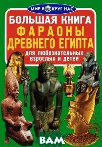 Купить Большая книга. Фараоны Древнего Египта, Неизвестный, 978-617-7277-12-4