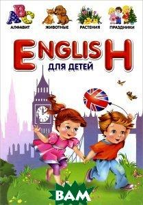 Купить English для детей, Чайка, 978-617-695-191-9