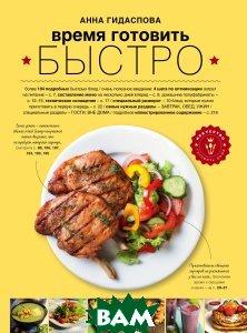 Купить Время готовить быстро! Для тех, кому некогда, ЭКСМО, Анна Гидаспова, 978-5-699-71331-8