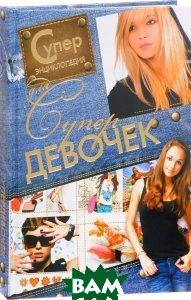 Купить Суперэнциклопедия для супердевочек, Харвест, Е. О. Хомич, 978-985-18-3926-7