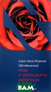 Роза о тринадцати лепестках