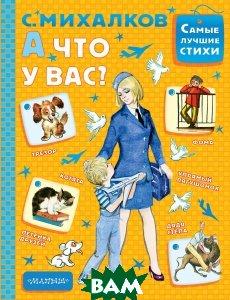 Купить А что у вас?, АСТ, Михалков Сергей Владимирович, 978-5-17-098487-9