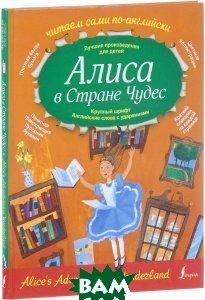 Купить Алиса в стране чудес / Alice`s Adventures in Wonderland, АСТ, Льюис Кэрролл, 978-5-17-095408-7