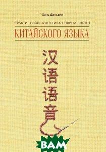 Купить Практическая фонетика современного китайского языка Путунхуа, КАРО, Хань Даньсин, 978-5-9925-1144-4