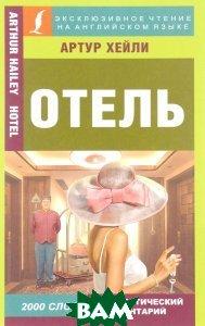 Купить Отель (изд. 2014 г. ), АСТ, Артур Хейли, 978-5-17-083741-0