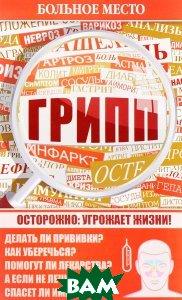 Купить Больное место. Грипп, Газетный мир, В. Шабанова, 978-5-4423-0210-3