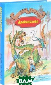 Драконозавр, Альфа-книга, Кир Булычев, 978-5-9922-2318-7  - купить со скидкой