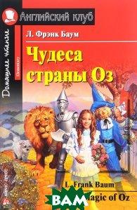 Купить Чудеса страны Оз / The Magic of Oz, Айрис-пресс, Л. Фрэнк Баум, 978-5-8112-6519-0
