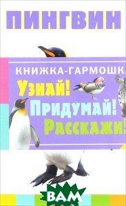 Животные. Книжка-гармошка