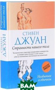 Купить Странности нашего тела, РИПОЛ КЛАССИК, Стивен Джуан, 978-5-386-09621-2