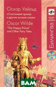 Купить Счастливый принц и другие лучшие сказки (+ CD-ROM), ЭКСМО-ПРЕСС, Оскар Уайльд, 978-5-699-91559-0