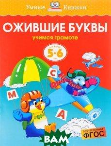 Купить Ожившие буквы. Учимся грамоте. Для детей 5-6 лет, Азбука-Аттикус, О. Н. Земцова, 978-5-389-06278-8