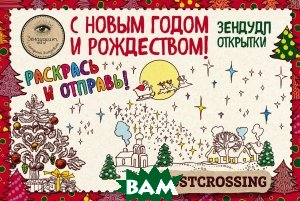 Купить С Новым годом и Рождеством. Зендудл-открытки, ЭКСМО, Екатерина Иолтуховская, 978-5-699-92489-9