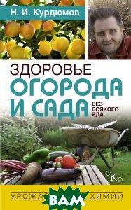 Купить Здоровье огорода и сада без всякого яда, АСТ, Курдюмов Николай Иванович, 978-5-17-101280-9