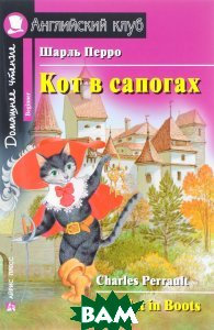 Кот в сапогах / The Cat in Boots
