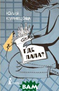Купить Где папа?, ИД КомпасГид, Юлия Кузнецова, 978-5-00083-288-2