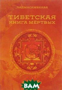 Купить Тибетская книга мертвых, Книга по Требованию, Падмасамбхава, 978-5-518-00262-3