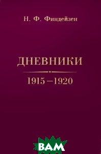 Н. Ф. Финдейзен. Дневники. 1915-1920