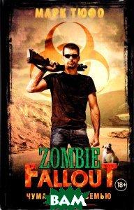 Купить Zombie Fallout. Чума на твою семью, АСТ, Марк Тюфо, 978-5-17-100914-4