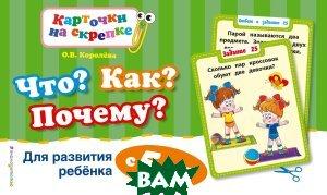 Купить Что? Как? Почему? Для развития ребенка с 5 лет, ЭКСМО-ПРЕСС, Королева Оксана Васильевна, 978-5-699-92902-3
