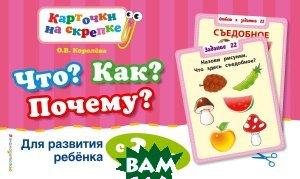 Купить Что? Как? Почему? Для развития ребенка с 3 лет, ЭКСМО-ПРЕСС, Королева Оксана Васильевна, 978-5-699-92897-2
