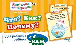 Купить Что? Как? Почему? Для развития ребенка с 6 лет, ЭКСМО-ПРЕСС, Королева Оксана Васильевна, 978-5-699-92903-0