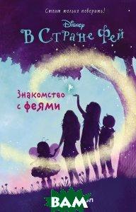 Купить Знакомство с феями. Книга 1, ЭКСМО, Кики Торп, 978-5-699-81464-0