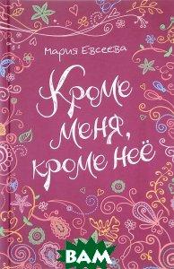 Купить Кроме меня, кроме нее, РОСМЭН, Мария Евсеева, 978-5-353-08170-8