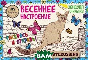 Купить Зендудл-открытки Весеннее настроение . Happy postcrossing, ЭКСМО, Екатерина Иолтуховская, 978-5-699-94636-5