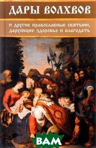 Купить Дары волхвов и другие православные святыни, дарующие здоровье и благодать, Виват, Ирина Середа, 978-617-7203-02-4