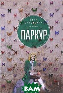 Паркур (изд. 2016 г. ), АЛЕТЕЙЯ, Вера Орловская, 978-5-906860-45-3  - купить со скидкой