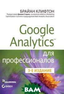 Купить Google Analytics для профессионалов, ДИАЛЕКТИКА, Брайан Клифтон, 978-5-8459-1797-3