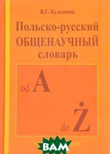 Польско-русский общенаучный словарь