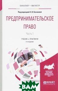 Купить Предпринимательское право. Учебник и практикум. В 2 частях. Часть 1, ЮРАЙТ, 978-5-534-02256-8