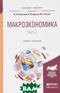 Макроэкономика. Учебник и практикум. В 2 частях. Часть 1