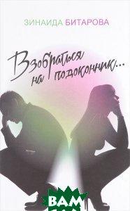 Купить Взобраться на подоконник, ПЕТРОПОЛИС, Зинаида Битарова, 978-5-9676-0809-4