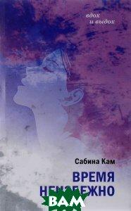 Купить Время неизбежно, Реноме, Сабина Кам, 978-5-91918-781-3