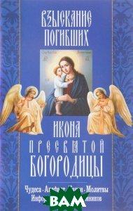Взыскание погибших икона Пресвятой Богородицы. Акафист, канон, молитвы, информация для паломников