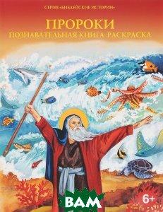 Купить Пророки. Познавательная книга-раскраска, Духовное преображение, О. А. Соколова, 978-5-00059-132-1