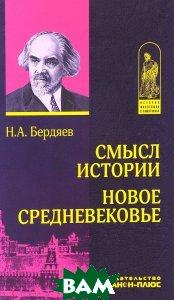 Купить Смысл истории. Новое средневековье, Неизвестный, Н. А. Бердяев, 978-5-88373-030-5