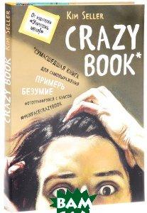 Купить Crazy book. Сумасшедшая книга для самовыражения, ЭКСМО, Kim Seller, 978-5-699-94059-2