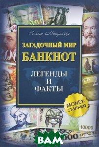 Загадочный мир банкнот. Легенды и факты