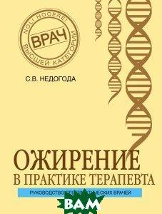 Купить Ожирение в практике терапевта, ЭКСМО, Недогода Сергей Владимирович, 978-5-699-95463-6