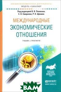 Купить Международные экономические отношения. Учебник и практикум, Неизвестный, 9785534006421