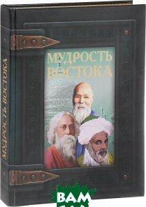 Купить Мудрость Востока, Кристалл Бук, 978-9-66936-244-5