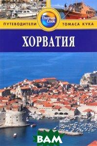 Купить Хорватия. Путеводитель, ФАИР, Линдсей Беннет, 978-5-8183-1490-7